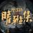 晴雅集(礼包码) V8.1.2 安卓版