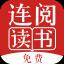 连阅免费小说 V7.16.0.20190620 安卓版