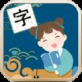 我爱识汉字 1 安卓版