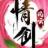 风情剑诀 V15.0 安卓版