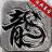 麟龙耀世 V1.16.109 安卓版