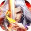 剑御混沌七界 V8.2.0 安卓版