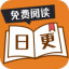 日更小说 V1.0.0 安卓版