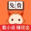 小狸小说 VV1.23.02 安卓版