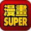 漫画super V2.6 安卓版