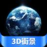 全球街景景点 V1.0.6 安卓版