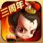 新塔防三国-全民塔防 V5.0.5 安卓版