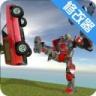消防车机器人 V1.5 安卓版